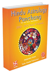 hindu text book